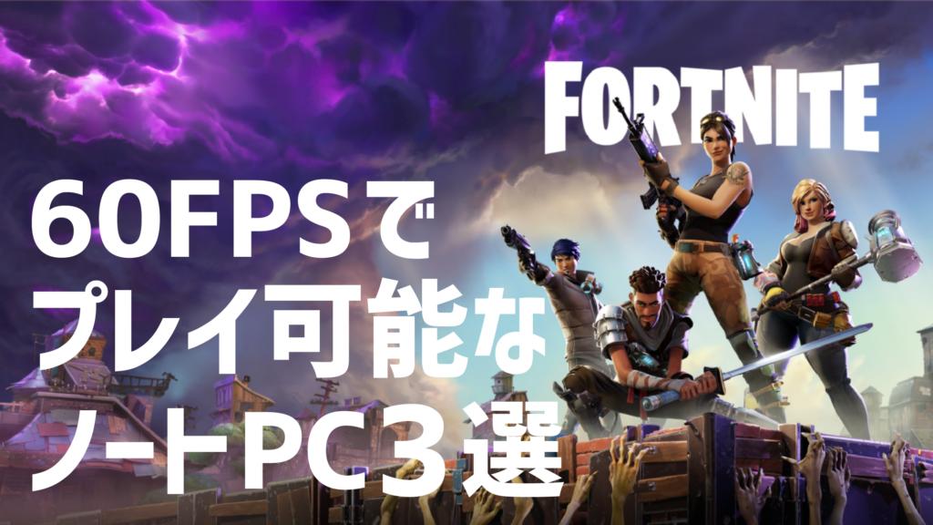 FORTNITEを60FPSでプレイ可能なオススメノートPC3選! – PCゲーマーの部屋